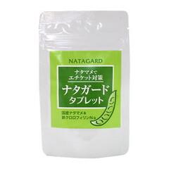 ナタマメタブレット ナタガード 60粒