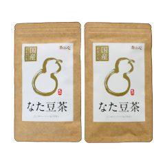 国産なたまめ茶100 12包